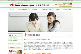 トランスミッションジャパン 埼玉探偵興信所
