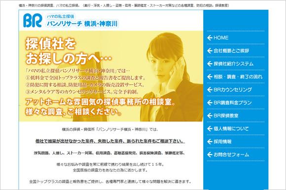 ハマの私立探偵 バンノリサーチ横浜・神奈川