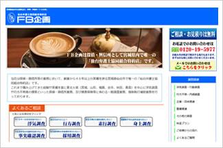 仙台弁護士協同組合特約店 FB企画