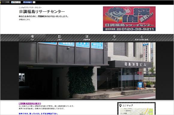 日調福島リサーチセンター
