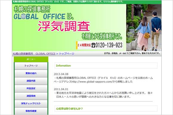 札幌の探偵事務所グローバルオフィス