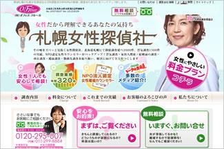 札幌女性探偵社 オフィス・フルール