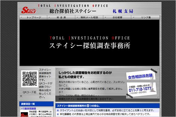 総合探偵社ステイシー札幌支局