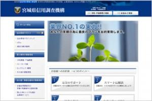 宮城県信用調査機構