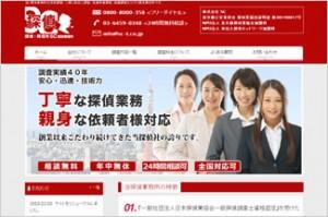 探偵・興信所 SC探偵事務所