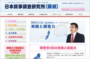 日本民事調査研究所