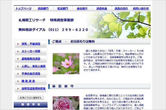 札幌商工リサーチ 特殊調査事業部