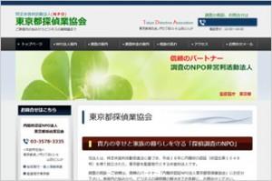 東京都探偵業協会