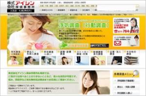 株式会社アイシン探偵事務所札幌店