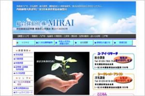 総合探偵社MIRAI 青森県八戸市