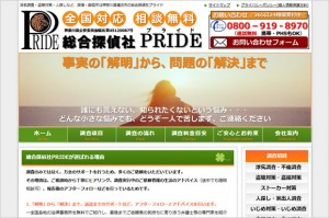 総合探偵社PRIDE(プライド)