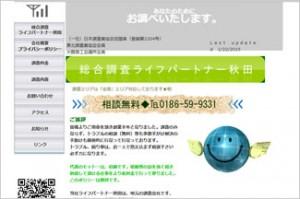 総合調査ライフパートナー秋田