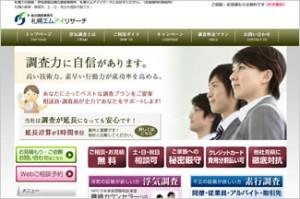 総合調査事務所 札幌エムアイリサーチ