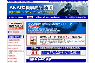 AKAI探偵事務所 新潟