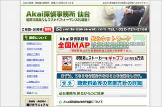AKAI探偵事務所 仙台