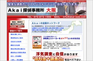 Akai探偵事務所 大阪