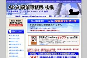 Akai探偵事務所 札幌