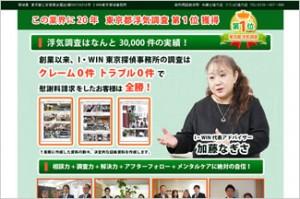 I・WIN東京探偵事務所