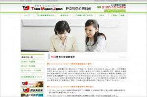 トランスミッションジャパン栃木探偵興信所