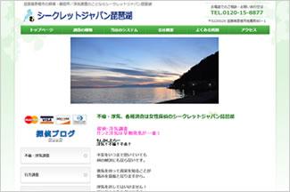 シークレットジャパン琵琶湖