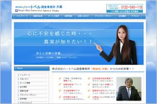 ハートベル調査事務所大阪