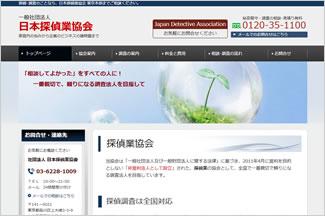 日本探偵業協会