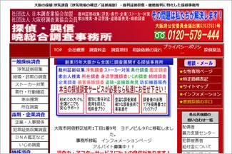 暁総合調査事務所