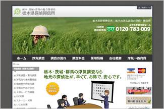 栃木県探偵興信所