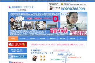 熊本調査サービスセンター