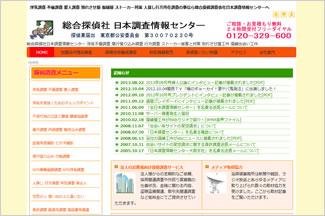総合探偵社 日本調査情報センター