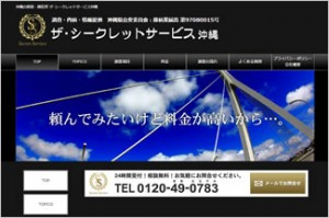 ザ・シークレットサービス沖縄