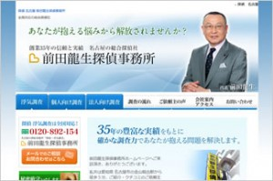 前田龍生 探偵事務所