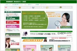 探偵興信所 チェース東京