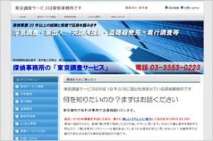 東京調査サービス