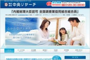 株式会社中央リサーチ広島