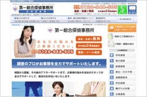 第一総合探偵事務所 長崎調査課
