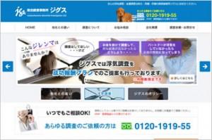 総合調査事務所 ジグス大阪