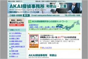 Akai探偵事務所 和歌山
