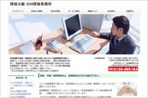 SDI探偵事務所大阪