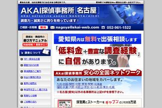 Akai探偵事務所 名古屋