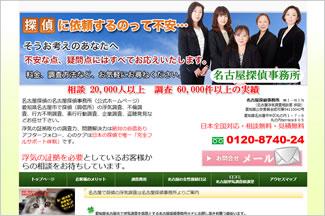 I・WIN名古屋探偵事務所