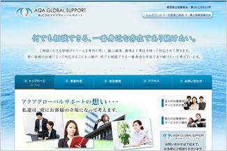 アクアグローバルサポート