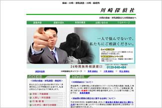 川崎探偵社