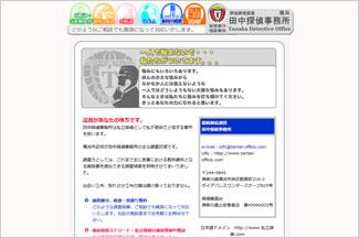 探偵興信調査田中探偵事務所