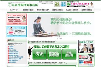 東京情報探偵事務所