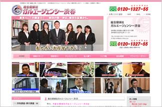 総合探偵社ガルエージェンシー 渋谷