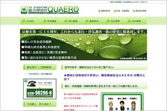 総合探偵社QUAERO
