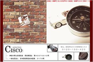調査企画CISCO (シスコ)