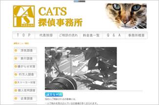 CATS探偵事務所