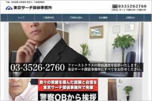 東京サーチ探偵事務所